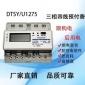 产地货源 跨境导轨电子式三相预付费电表山马DTSY/U电力仪表示货