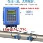 超声波流量计冷热量表外夹插入管段式超声波流量计冷热量表