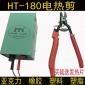 HT180电热剪刀 电热剪HT200电热剪钳 塑胶橡胶剪钳加热