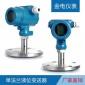 单法兰液位变送器 压力变送器 液位仪表 金电仪表厂家直销 定制