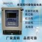 厂家直销 家用单相智能电表DDSY预付费远程抄表220v电力仪表