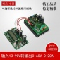 ZXY6020S,数控恒压恒流DC-DC稳压电源模块,60V20A1200W可编程